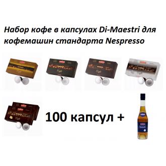 Набор 100 капсул + подарок