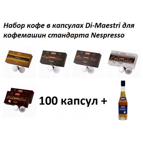 набор 100 капсул Nespresso
