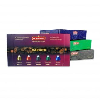 Di Maestri для кофемашин Nespresso ® Specialty, набор 40 капсул