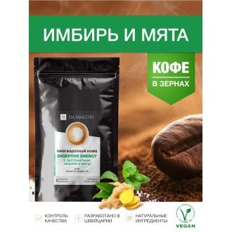 Кофе Da Maestri с имбирем и мятой