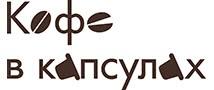 Кофе в капсулах (kofe-kapsuly.ru)