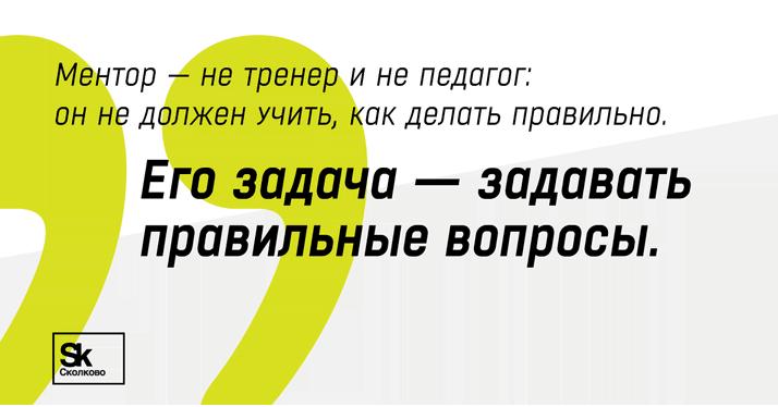 ментор Александр Кравцов